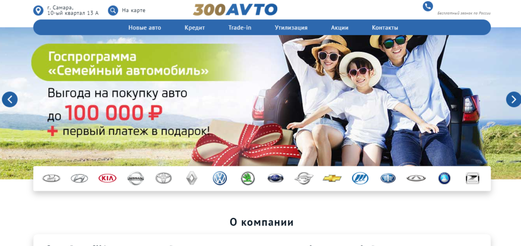 300 авто