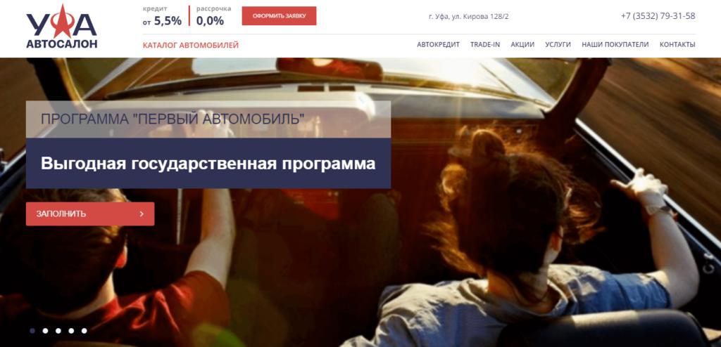 Автосалон Уфа