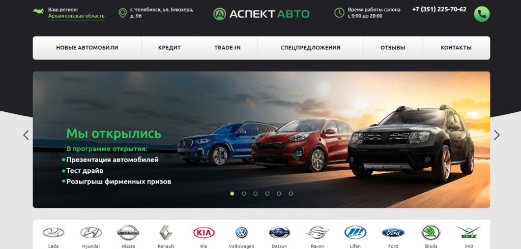 Аспект Авто в Челябинске