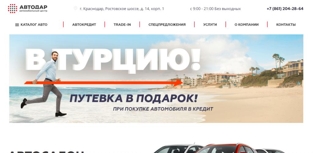 Автодар в Краснодаре автосалон