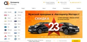 Автосалон Автоцентр Моторс