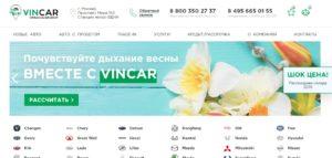 Автосалон VinCar