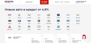 Автосалон Модуль Ростов