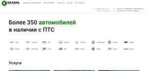 Автосалон Казань