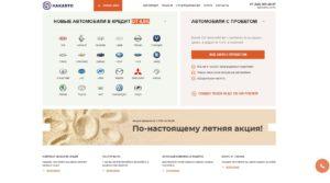 НакАвто в Екатеринбурге