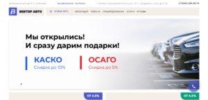 Вектор Авто в Тюмени на Московский тракт