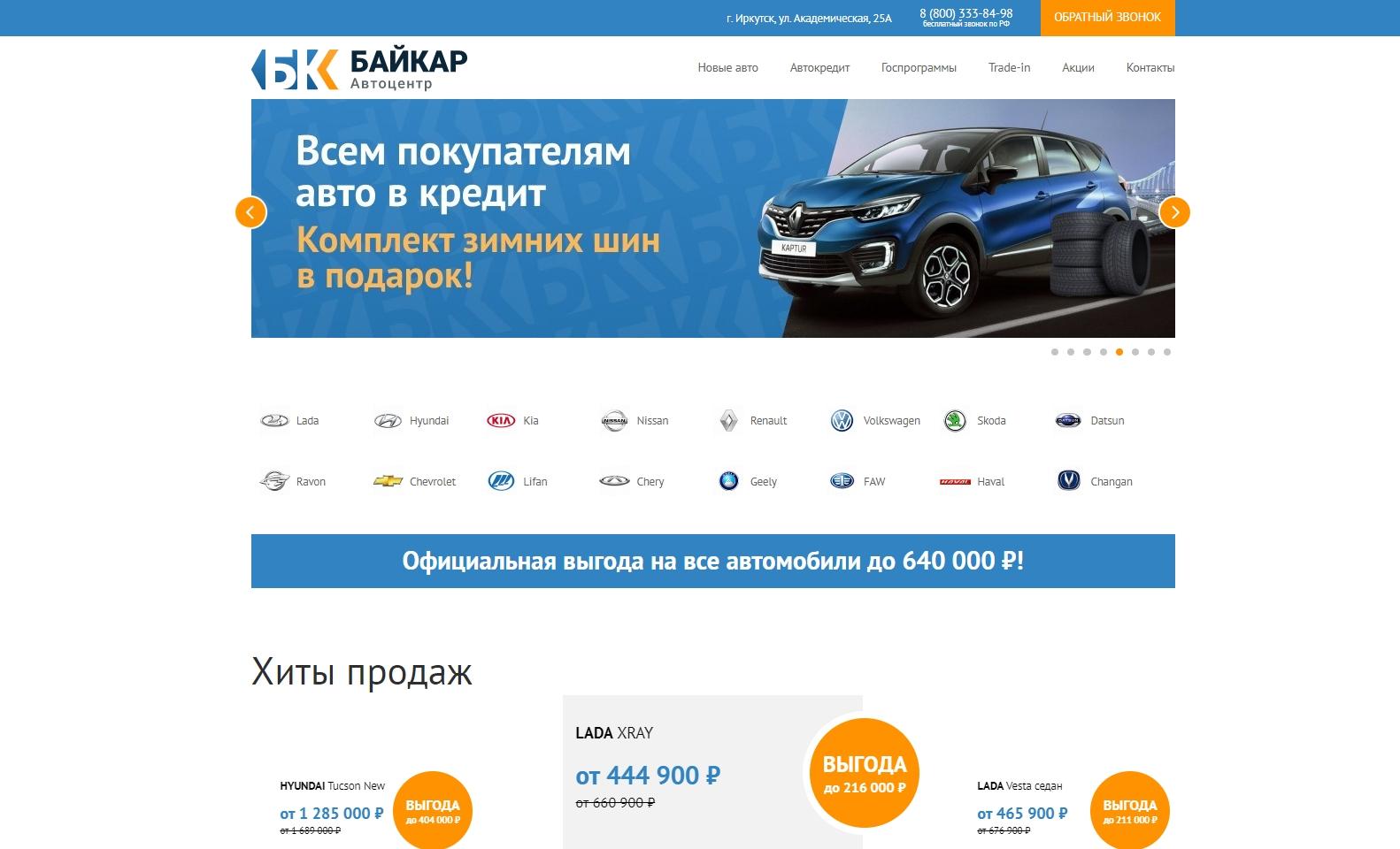 Байкар в Иркутске